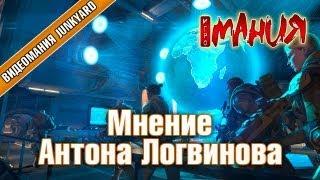 ➤ XCOM: Enemy Unknown - Мнение Антона Логвинова