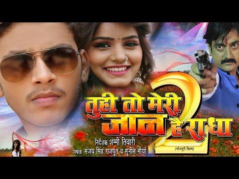 Tu Hi To Meri Jaan Hai Radha 2 | Bhojpuri Movie First Look