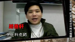 嘉勳教育中文名師趙善軒講授2011年中國語文及文化科說話能力注意事項