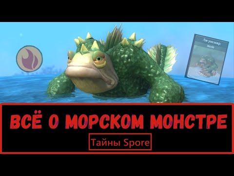Всё о Морском Монстре или Морском Змее. Тайны Spore