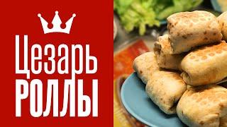 Королевские Цезарь Роллы | Кулинарные рецепты для дома | Не Андерталец
