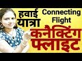 First time Flight Journey tips - Connecting Domestic Flights in India - 1 2 or more stop - in Hindi
