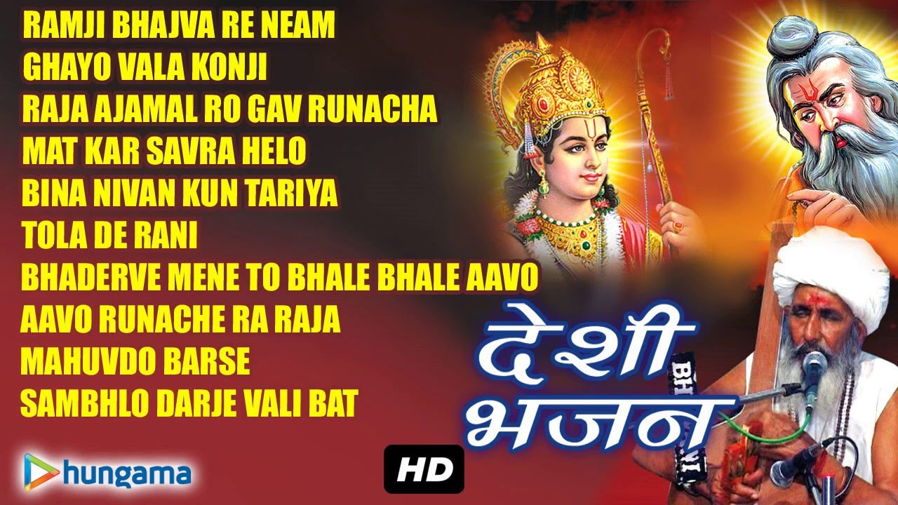 "Download ""Desi Bhajan"" AUDIO JUKEBOX 