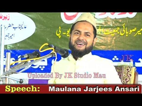 Maulana Jarjees Ansari الله پر بھروسہ  Conference Haidrabad Mubarakpur 2017