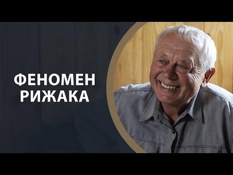 ФЕНОМЕН РИЖАКА / ГРА ДОЛІ