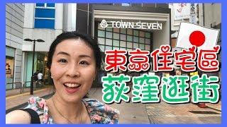 【東京自由行 逛街VLOG】東京住宅區荻窪有什麽逛?還可以看到天皇級文物!