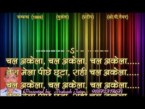 Chal Akela Chal Akela Full Free Karaoke (Stanza:2, Scale:D#, Hindi lyrics) By Prakash Jain