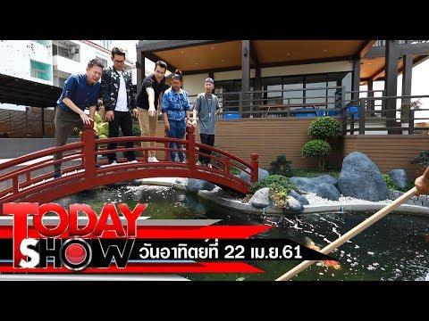 TODAY SHOW 22 เม.ย. 61 (2/2) เยี่ยมๆมองๆบ่อปลาคาร์ฟของวิลลี่ แมคอินทอช Siam Koi
