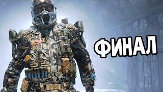Metro 2033 Redux ФИНАЛ ХОРОШАЯ И ПЛОХАЯ КОНЦОВКИ