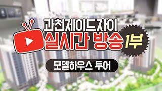 과천제이드자이 실시간 방송 1부 -모델하우스 투어-