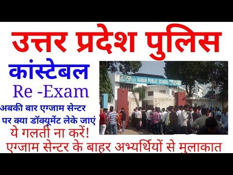 Up police Re-Exam paper 25 Oct 2018 /exam centre par kya document lekar jana h