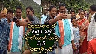 Watch: Bithiri Sathi Craze At Vijayawada    విజయవాడ లో బిత్తిరి సత్...
