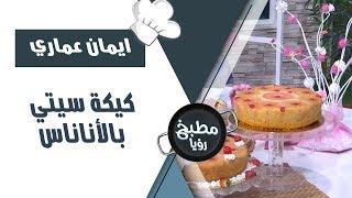 كيكة سيتي بالأناناس - ايمان عماري