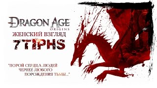 #91 DRAGON AGE: ORIGINS (Nightmare) Прошлое Шейлы