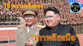 """15 ความจริงของ """"เกาหลีเหนือ"""" ที่คุณไม่เคยรู้มาก่อน!!"""