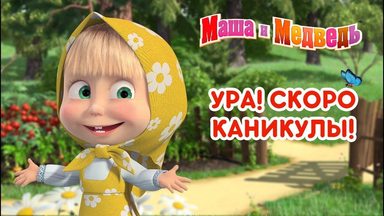 Маша и Медведь - 🤸♂️ Ура! Скоро каникулы! 🏖️