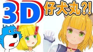 【ララフル対決】3D版仔犬丸ララをより上手く作れるのはどっち!!【Vtuber】