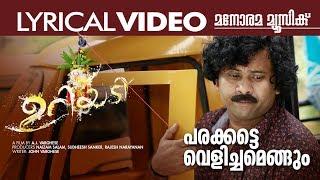 Parakkatte Velichamengum URIYADI A J Varghese Ishaan Dev Jassy Gifft Vaikom Vijayalakshmi