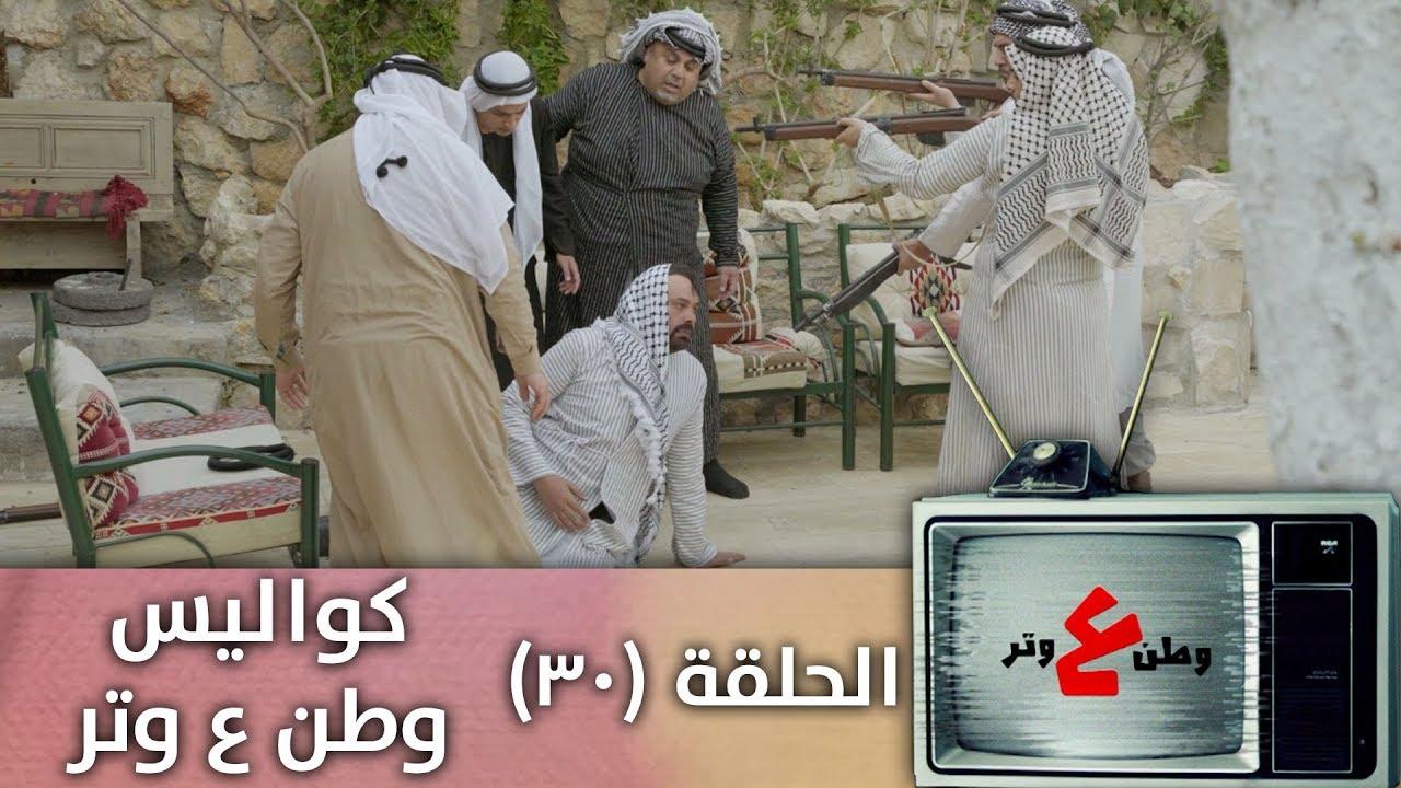 وطن ع وتر 2019 - كواليس وطن ع وتر   - الحلقة الثلاثون - 30