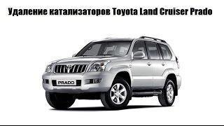 Замена катализаторов Toyota Land Cruiser Prado 4.0 на пламегасители