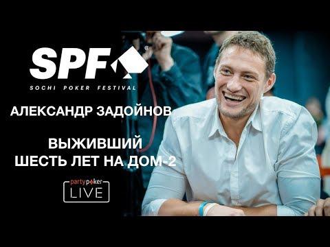 SPF AUTUMN: Александр Задойнов - выживший после шести лет на ДОМ-2