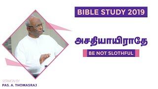 Tamil Christian Bible Stขdy - The Book Of Hebrews   Pas. A Thomasraj   19 September 2019