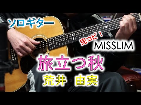 "ソロギター ""旅立つ秋"" 荒井由実 MISSLIM, Solo-Guitar ""Tabidatsu Aki"" Yumi Arai With Headway HD-101"