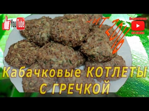 ГРЕЧКА И КАБАЧОК Кабачковые котлеты Диетические Кабачок Cutlets from zucchini and buckwheat