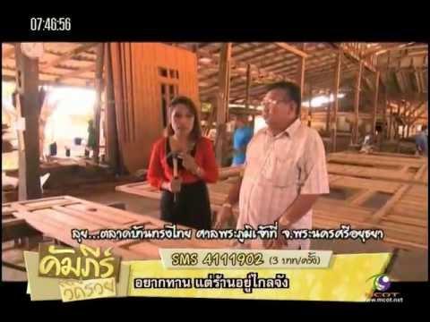 คัมภีร์วิถีรวย(16 01 2013)บ้านทรงไทย ศาลพระภูมิเจ้าที่ จ พระนครศรีอยุธยา,