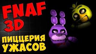 - Five Nights at Freddy s 3D ПИЦЦЕРИЯ УЖАСОВ