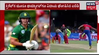 ab de villiers latest news