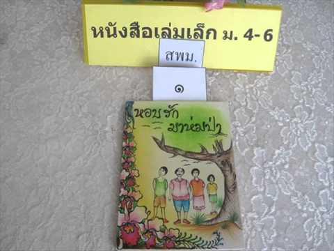 ที่ ๑ หนังสือเล่มเล็ก สพม..wmv