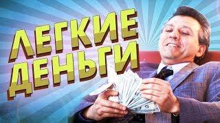 Метод Мальцевой-заработок от 4780 рублей в день!