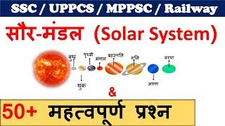 solar system | solar system planets | सौर मंडल  Important Notes for SSC , UPPCS, MPPSC ,RAILWAY screenshot 1