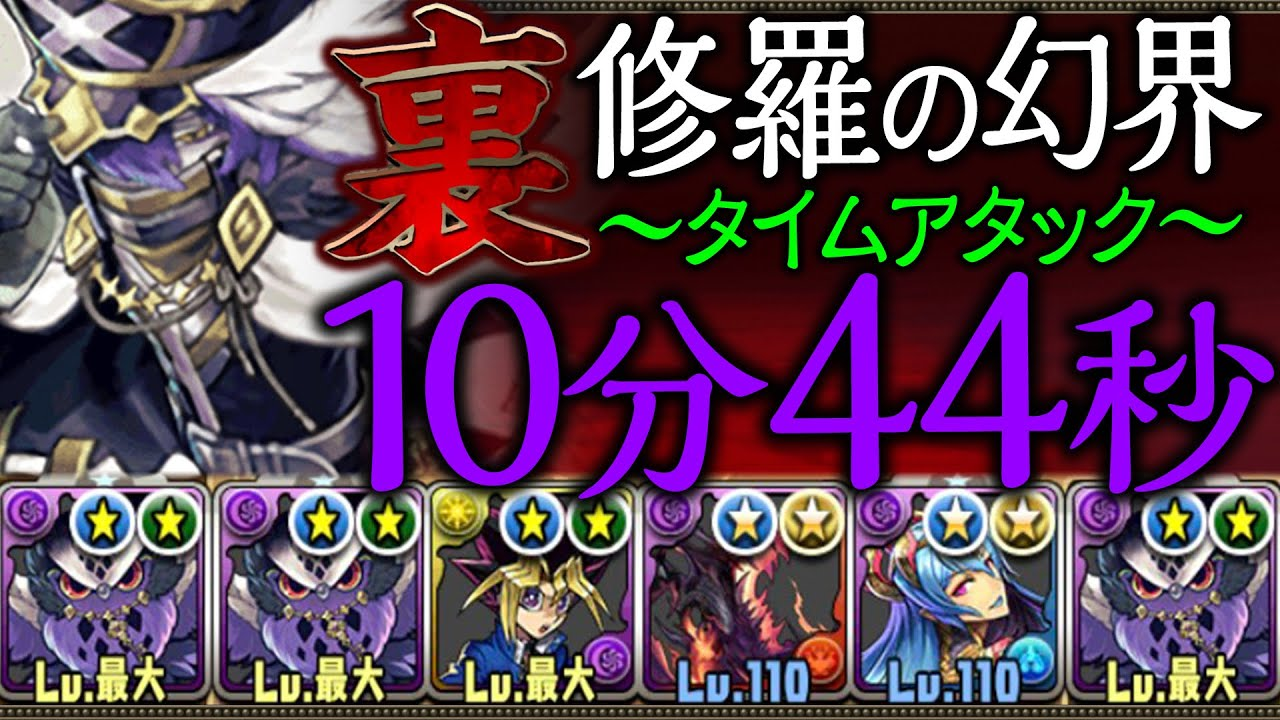 裏修羅の幻界タイムアタック!超火力ユークスループで10分台クリア!【パズドラ】