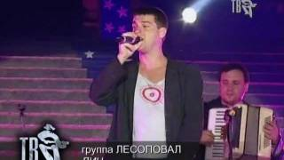 Лесоповал - Личное свидание (Фестиваль Песни кино-2003)