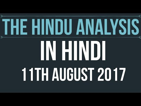 11 August 2017-The Hindu Editorial News Paper Analysis- [UPSC/ PCS/ SSC/ RBI Grade B/ IBPS]