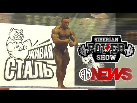 2020 Siberian Power Show Vs Bodybuilding All Time: Делаем ставки на Дмитрия Крылова!