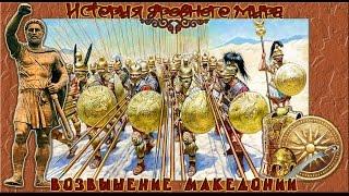 Возвышение Македонии (рус.) История древнего мира
