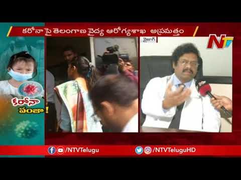 కరోనా పంజా..!! || Special Report On Coronavirus Effect In AP And Telangana || NTV