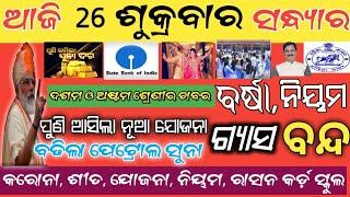breaking news // Naveen Patnaik new scheme in Odisha ! Odisa Sarkar new update ! Heavy rain Odisha
