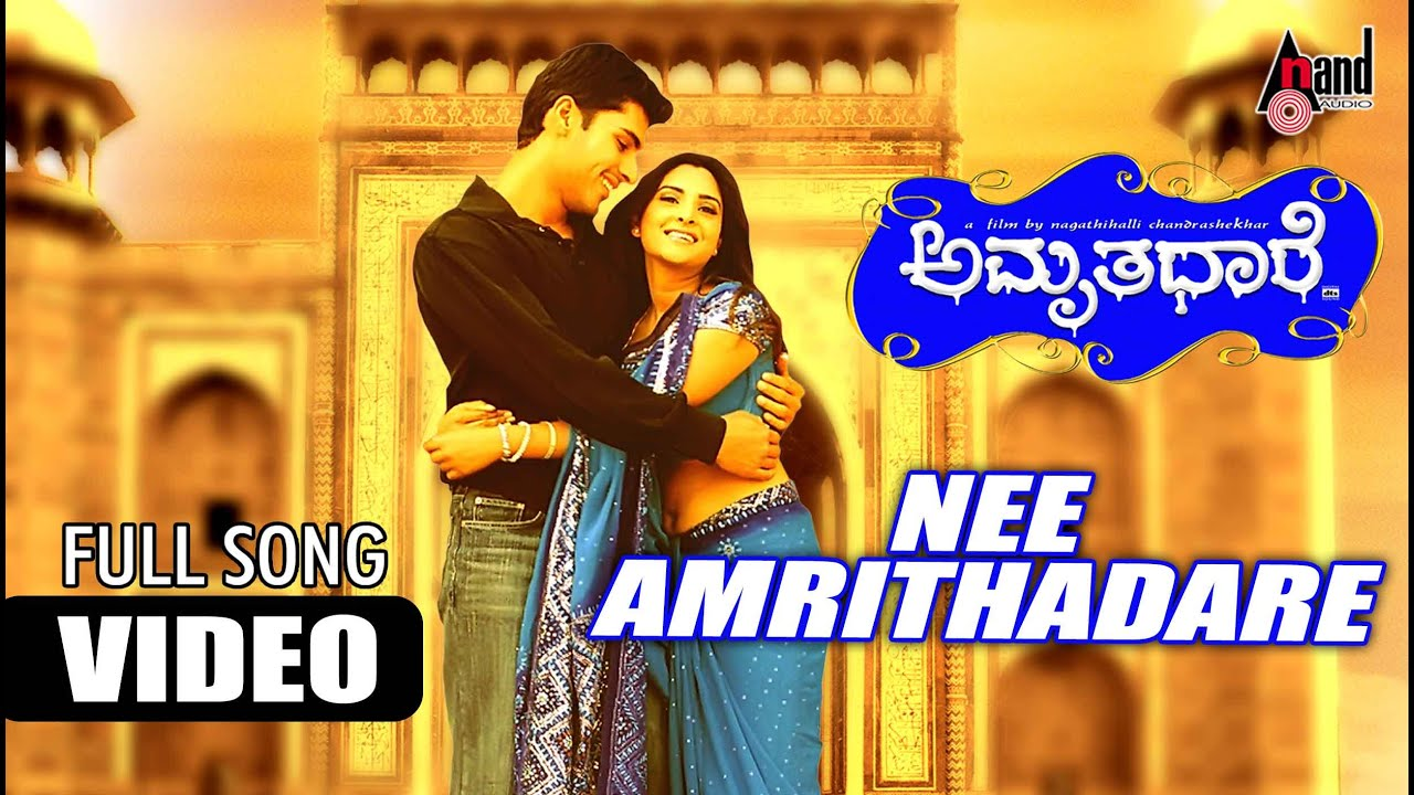 nee amrithadhare song free mp3
