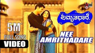 Amrithadhare - Nee Amrithadhare