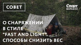 видео Всё необходимое для горных туристов. Одежда для горного туриста.