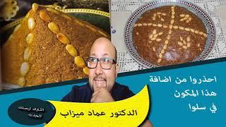 احذروا من اضافة هذا المكون في سلوا او السفوف الدكتور عماد ميزاب