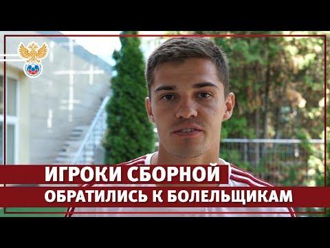 Обращение игроков сборной России к болельщикам L РФС ТВ