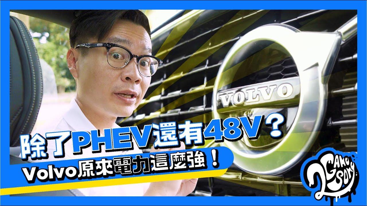 Download 除了 PHEV 還有48V?Volvo 原來「電力⚡」這麼強!😯
