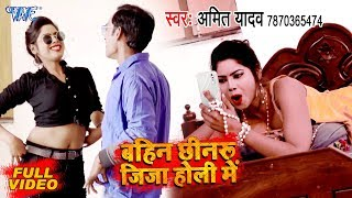 Amit Yadav ( 2020 ) का नया होली गीत 2020 | Bahin Chhinaru Jija Holi Me | Bhojpuri Holi Geet