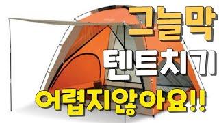 그늘막 텐트치기 어렵지않아요!! 코베아 윈드업
