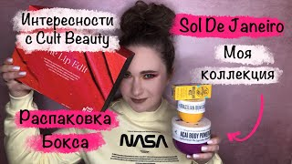 РАСПАКОВКА Cult Beauty The Lip Edit и немного о моей коллекции ухода Sol De Janeiro Alex Myatt